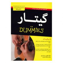کتاب گیتار For Dummies اثر مارک فیلیپس